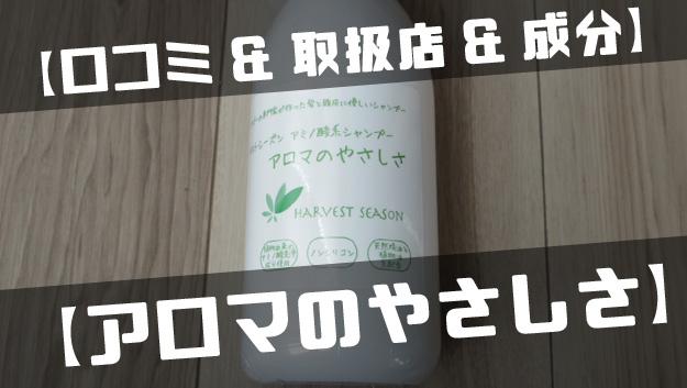 アミノ酸シャンプー「アロマのやさしさ」を実際に使ってみたよ!【口コミ・取扱店・成分解析】