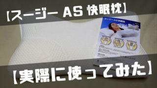 スージーAS快眠枕の口コミと実体験から分かった効果的な使い方を紹介!枕カバーや洗濯、最安値に関する情報も!