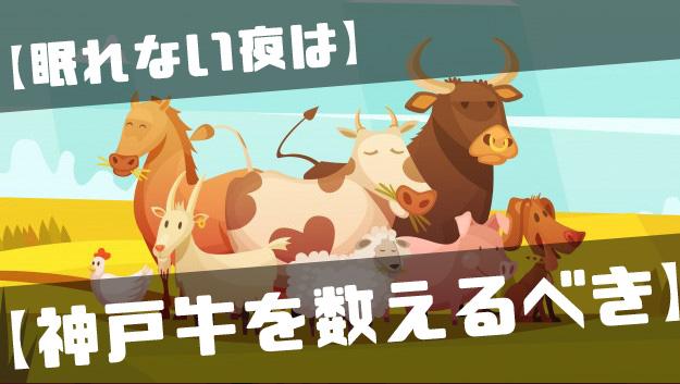 眠れない夜はヒツジではなく「神戸牛」を数えた方が良い3つの理由。